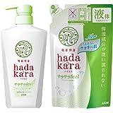 hadakara(ハダカラ) ボディソープ サラサラfeelタイプ グリーンシトラスの香り (本体480ml+つめかえ340ml) セット 本体 +詰め替え