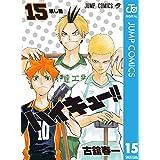 ハイキュー!! 15 (ジャンプコミックスDIGITAL)