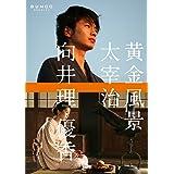 BUNGO-日本文学シネマ- 黄金風景 [DVD]