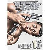ザ・ファブル(16) (ヤンマガKCスペシャル)