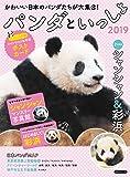 パンダといっしょ2019 (洋泉社MOOK)