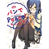 パンでPeace! (2) (MFC キューンシリーズ)