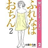 ふれなばおちん 2 (マーガレットコミックスDIGITAL)