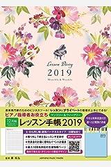 ピアノ指導者お役立ち レッスン手帳2019【マンスリー&ウィークリー】 楽譜