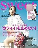 Sweet(スウィート) 2020年 6 月号