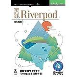 実践Riverpod (技術の泉シリーズ(NextPublishing))
