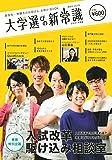 高校生・受験生のお母さんお助けBOOK 大学選びの新常識 2021年度版 (講談社 Mook(J))