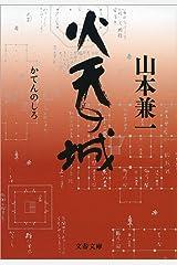 火天(かてん)の城 (文春文庫) Kindle版