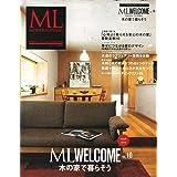 モダンリビング ML WELCOME Vol.10 木の家で暮らそう (MODERN LIVING MOOK モダンリビング特別編集)