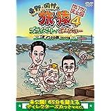 東野・岡村の旅猿4 プライベートでごめんなさい・・・ 三度 インドの旅 ワクワク編 プレミアム完全版 [DVD]