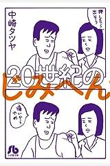 20世紀のじみへん (小学館文庫 なF 1) 文庫