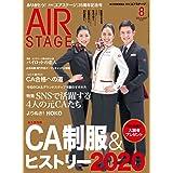AIR STAGE (エア ステージ) 2020年8月号