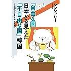 「自由な国」日本から見た「不自由な国」韓国 (扶桑社BOOKS)