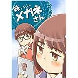 妹とキスとメガネさん メガネさんシリーズ(無料版)