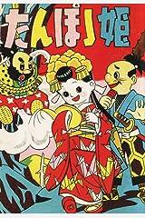 たんぽぽ姫 Kindle版