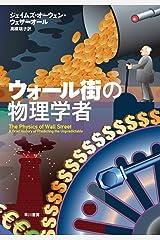 ウォール街の物理学者 Kindle版