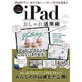 iPadおしゃれ活用術 (TJMOOK)