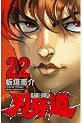 刃牙道 22 (少年チャンピオン・コミックス) Kindle版