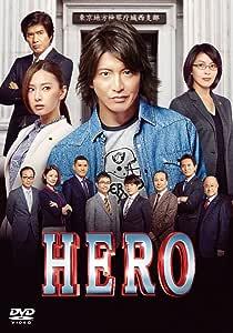 HERO DVD スタンダード・エディション(2015)