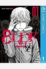 8LDK―屍者ノ王― 1 (ジャンプコミックスDIGITAL) Kindle版