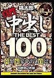 中出し THE BEST 100 [DVD]