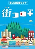 街コロプラス (Machi Koro) ボードゲーム