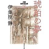 琥珀の夢 下 小説 鳥井信治郎 (集英社文庫)