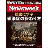 Newsweek (ニューズウィーク日本版)2021年4/27号[歴史に学ぶ感染症の終わり方]