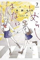 はなにあらし(7) (サンデーうぇぶりコミックス) Kindle版