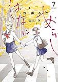 はなにあらし(7) (サンデーうぇぶりコミックス)