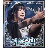 純情のアフィリア ワンマンライブ マホ卒業公演 〜Voyage to the Blue Ocean〜 [Blu-ray]