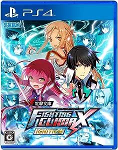 電撃文庫 FIGHTING CLIMAX IGNITION【Amazon.co.jp限定】特典オリジナルICカードステッカー付 - PS4