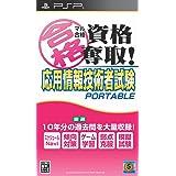 マル合格資格奪取! 応用情報技術者試験 ポータブル - PSP