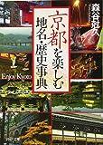 京都を楽しむ地名・歴史事典 (PHP文庫)
