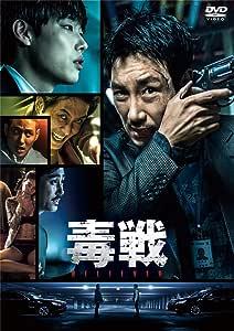毒戦 BELIEVER [DVD]