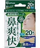 アイリスオーヤマ 鼻腔拡張テープ いびき防止グッズ 肌色 20枚入り BKT-20H