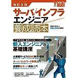 改訂3版 サーバ/インフラエンジニア養成読本 (Software Design plus)