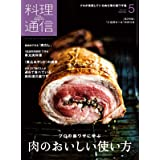 料理通信 2020年5月号 (2020-04-06) [雑誌]