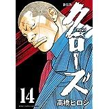 新装版 クローズ 14 (少年チャンピオン・コミックス エクストラ)