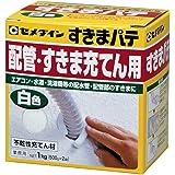 セメダイン 不乾性充てん材 すきまパテ 業務用 白 1kg(500g×2入) HC-159