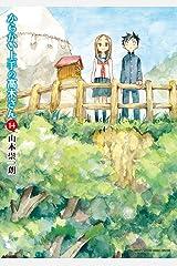 からかい上手の高木さん(14) (ゲッサン少年サンデーコミックス) Kindle版