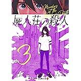 屍人荘の殺人 3 (ジャンプコミックス)