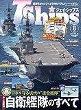 J Ships (ジェイ シップス) 2020年8月号