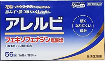 【第2類医薬品】アレルビ 56錠 ×3