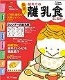 最新! 初めての離乳食新百科 (ベネッセ・ムック たまひよブックス たまひよ新百科シリーズ)
