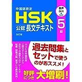中国語検定 HSK 公認 長文テキスト 5級改訂版[音声DL付]