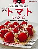 新版いいことずくめのトマトレシピ (レタスクラブムック)