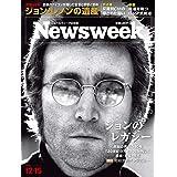 Newsweek (ニューズウィーク日本版)2020年12/15号[ジョンのレガシー]
