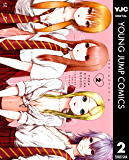 THE・GIRLS・SCHOOL 2 (ヤングジャンプコミックスDIGITAL)