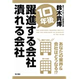 10年後躍進する会社 潰れる会社 (角川書店単行本)